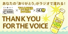 THANK YOU FOR THE VOICE - C1000+�泣����+����������������� /></a></li> </ul> <div class=