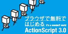 �������х����������ActionScript 3.0 -It's a wonderfl world- - Flash����������������ActionScript ��������������onderfl����阪2羆阪�鐚� /></a></li> </ul> <div class=