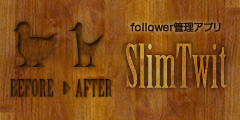 SlimTwit - Twitterのfollower管理アプリ